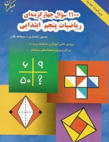 1100 سوال ریاضی پنجم ابتدایی مبتکران