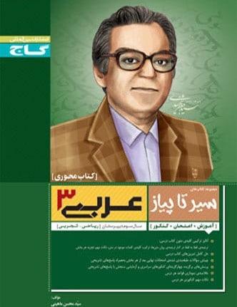 عربی 3 عمومی محوری سیر تا پیاز گاج