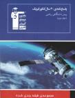 30 سال کنکور فیزیک پیش ریاضی جلد دوم قلم چی