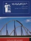 30 سال کنکور فیزیک پایه جلد 2 قلم چی
