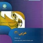 کار عربی 2 گل واژه