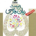 پنج بحث زبان فارسی کلک معلم