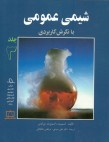 شیمی عمومی با نگرش کاربردی جلد 3 فاطمی