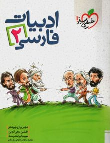 ادبیات فارسی 2 خیلی سبز