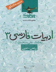 ادبیات فارسی 3 کلک معلم