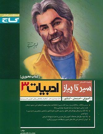 ادبیات فارسی 3 عمومی سیر تا پیاز  محوری گاج