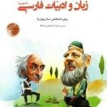 ادبیات فارسی 1 مبتکران