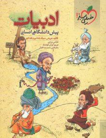 ادبیات فارسی پیش خیلی سبز