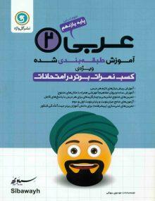 آموزش عربی یازدهم رشته انسانی گل واژه