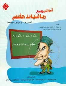 آموزش جامع ریاضیات هفتم مبتکران