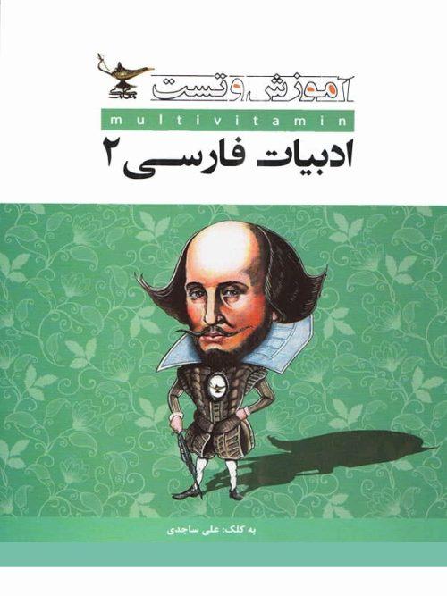 آموزش و تست ادبیات فارسی 2 کلک معلم