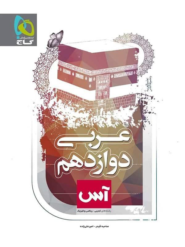 عربی دوازدهم آس گاج
