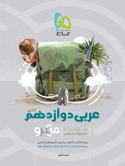 عربی دوازدهم رشته انسانی میکرو گاج