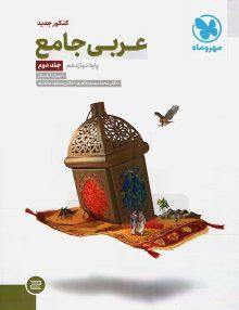 عربی دوازدهم جلد دوم مهروماه