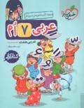 کار عربی هفتم خیلی سبز