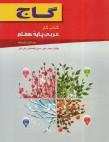 کار فارسی چهارم ابتدایی خیلی سبز