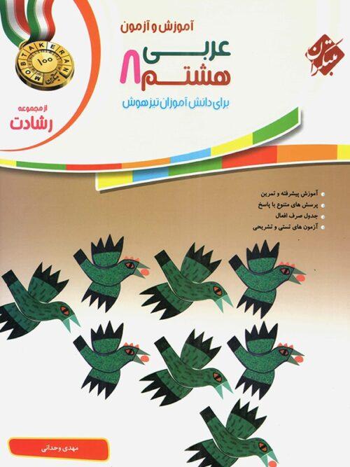 آموزش و آزمون عربی هشتم رشادت مبتکران