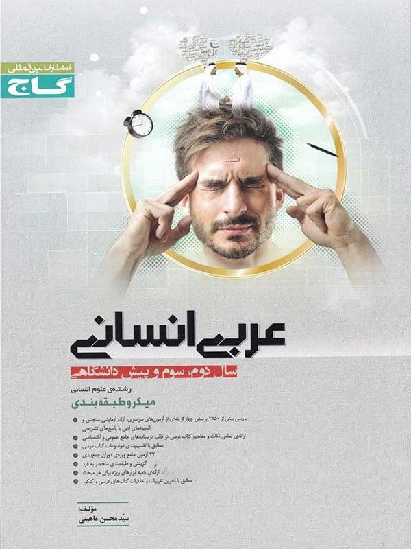 عربی انسانی میکرو گاج