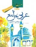 عربی جامع کنکور کلک معلم