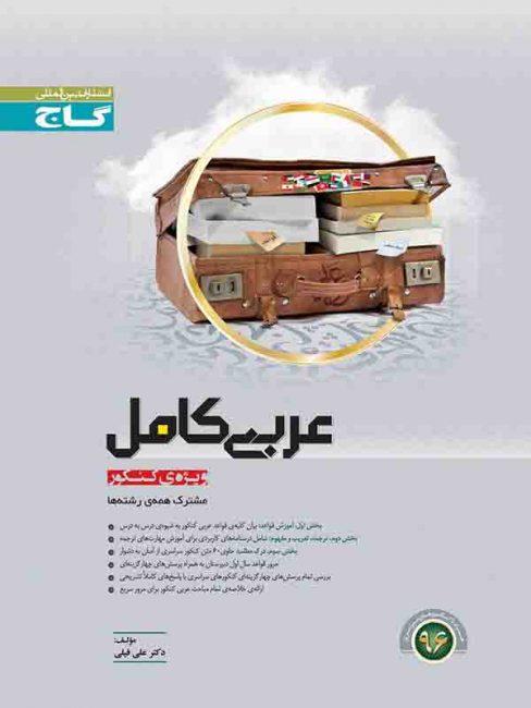 عربی کامل میکرو گاج