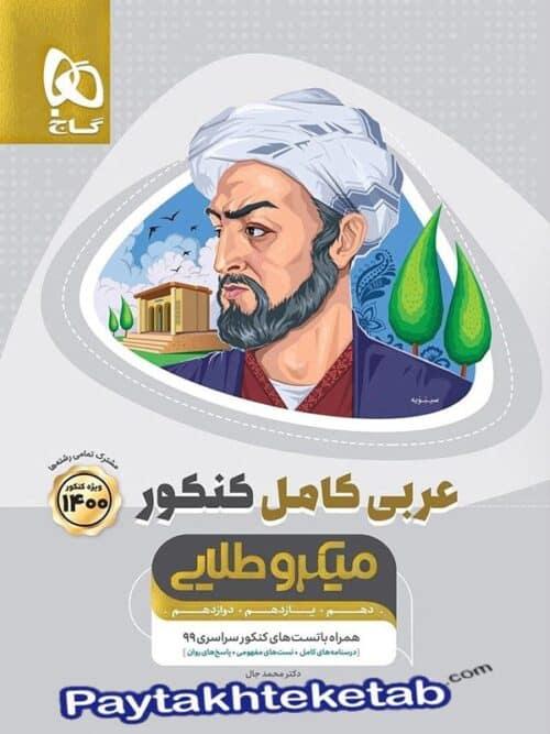 عربی کامل کنکور میکرو طلایی گاج
