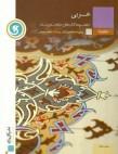 عربی پیش انسانی گل واژه