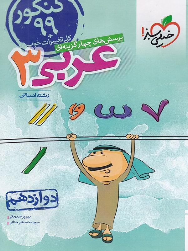 عربی دوازدهم رشته انسانی تست خیلی سبز