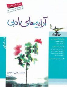 آرایه های ادبی کلک معلم