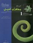 biologhy-kampbel-j1-khane-zist-min