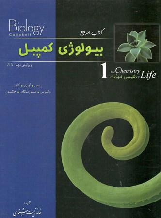 بیولوژی کمپبل شیمی حیات خانه زیست شناسی
