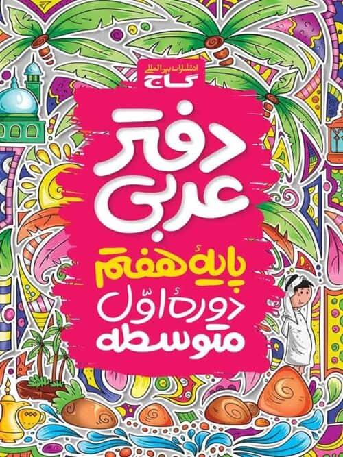 دفتر عربی هفتم گاج