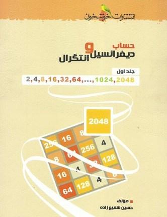 حساب دیفرانسیل و انتگرال جلد 1 خوشخوان