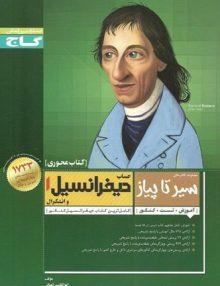 شیمی 3 سیر تا پیاز محوری گاج