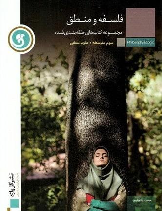 ادبیات فارسی 1 محوری گاج