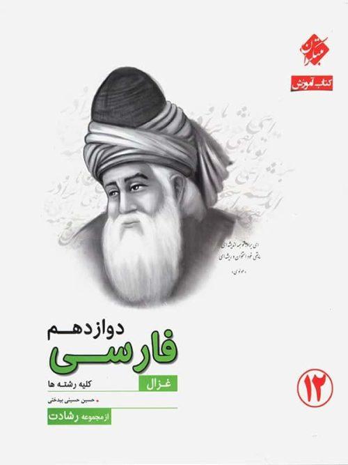 آموزش و آزمون ادبیات فارسی دوازدهم رشادت مبتکران