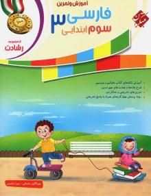 آموزش و آزمون فارسی سوم ابتدایی رشادت مبتکران