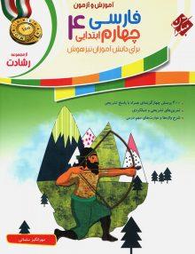 آموزش و آزمون فارسی چهارم ابتدایی رشادت مبتکران