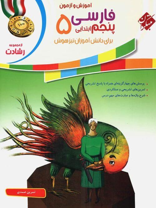 آموزش و آزمون فارسی پنجم ابتدایی رشادت مبتکران
