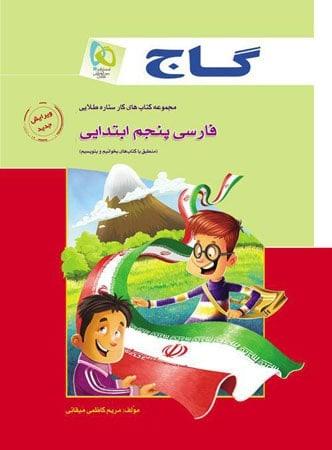 کار فارسی پنجم ابتدایی گاج