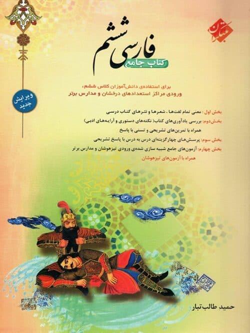 فارسی ششم طالب تبار مبتکران