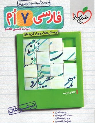 فارسی هفتم تست تیزهوشان خیلی سبز
