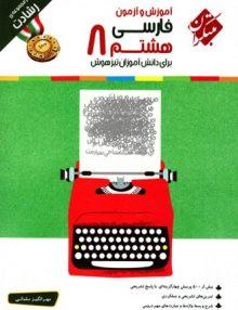 farsi-8-reshadat-mobtakeran-min