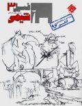 فیل شیمی 3 مبتکران