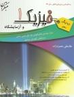 فیزیک 1 محمودزاده مبتکران