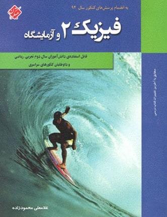 فیزیک 2 محمودزاده مبتکران