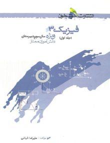 فیزیک 3 جلد اول خوشخوان