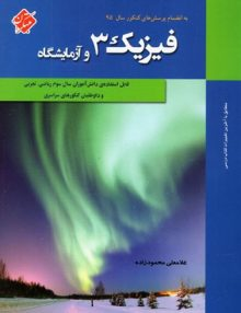 فیزیک 3 محمودزاده مبتکران