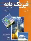 فیزیک پایه بلت جلد 1 فاطمی