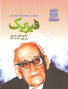 ادبیات فارسی 1 کلک معلم