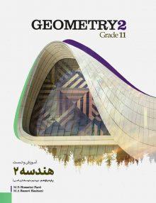 آموزش و تست هندسه یازدهم رشته ریاضی کاگو
